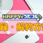 HAPPY!うたフル