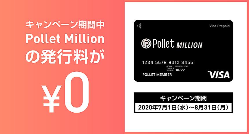 Pollet発行料0円