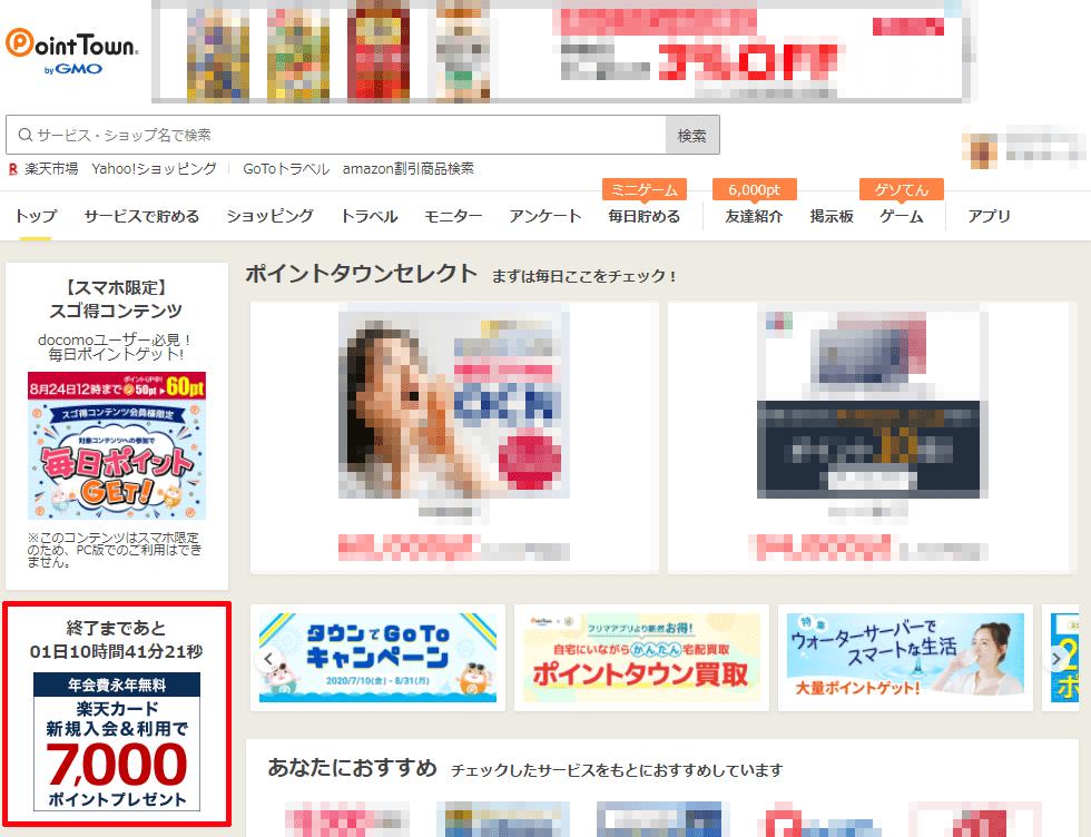 ポイントタウン×楽天カード