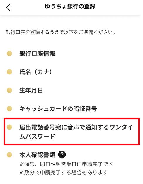 ゆうちょ銀行の登録