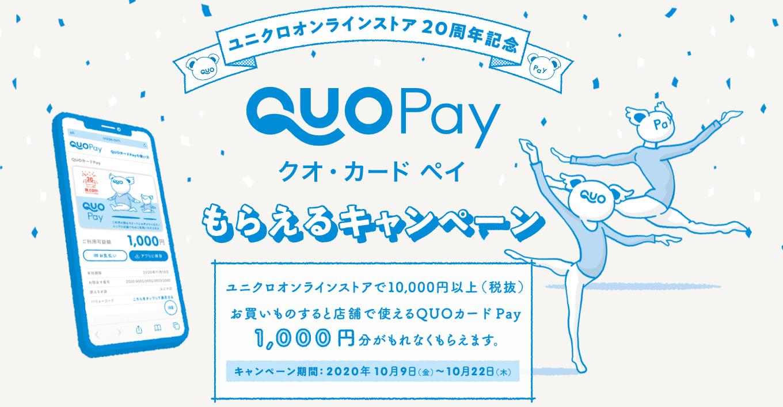 QUOカードPayユニクロ