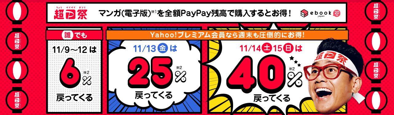 超PayPay祭還元率