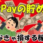 PayPayの貯め方