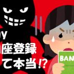 銀行口座危険