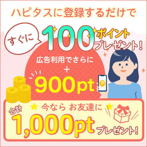 登録だけですぐに100円