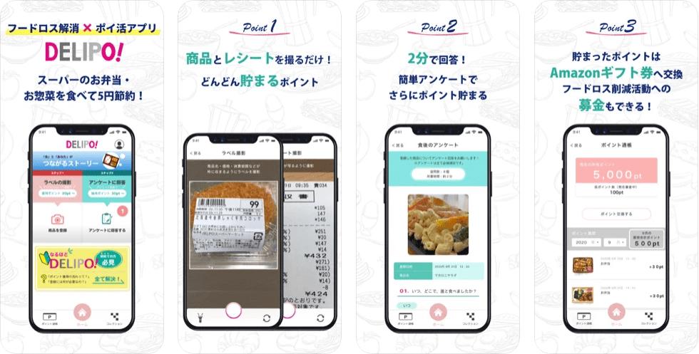 DELIPOポイ活アプリ