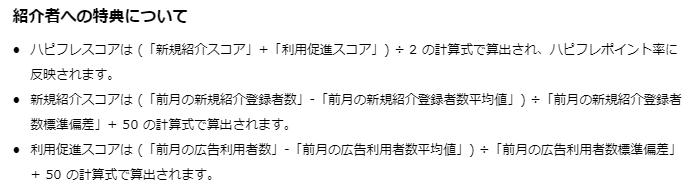 ハピフレ計算式