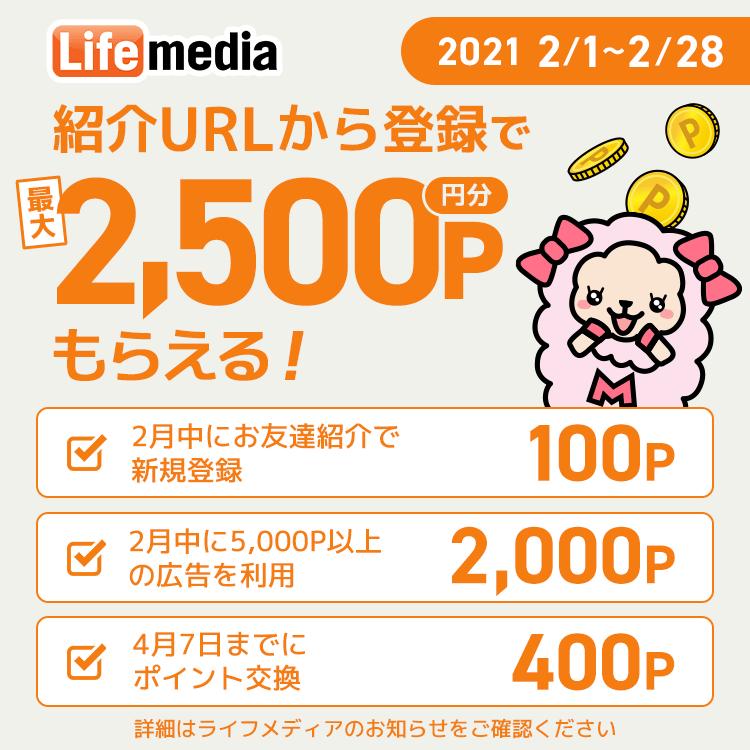ライフメディア友達紹介2
