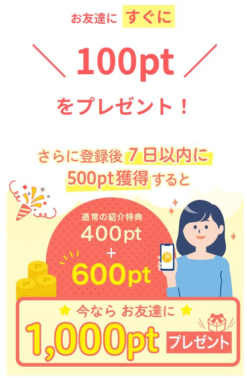 ハピタス友達紹介2月