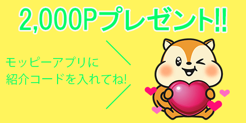 紹介コード2000P