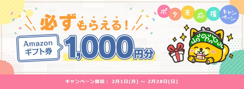 アマギフ1000円