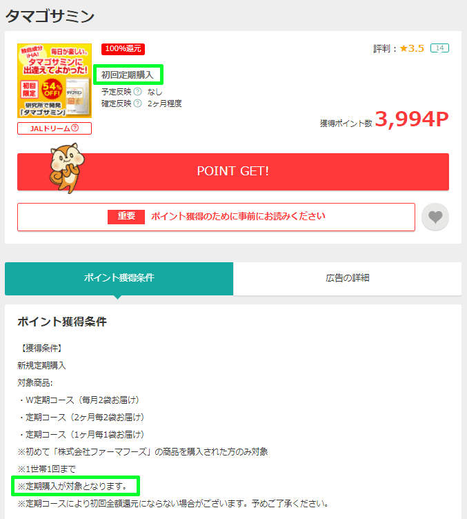 モッピー詳細ページ