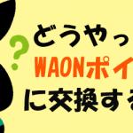 WAONポイント交換方法