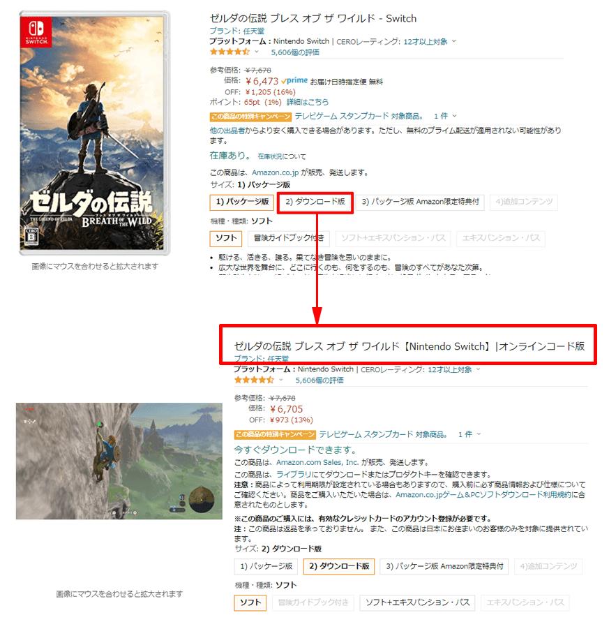 Amazon購入