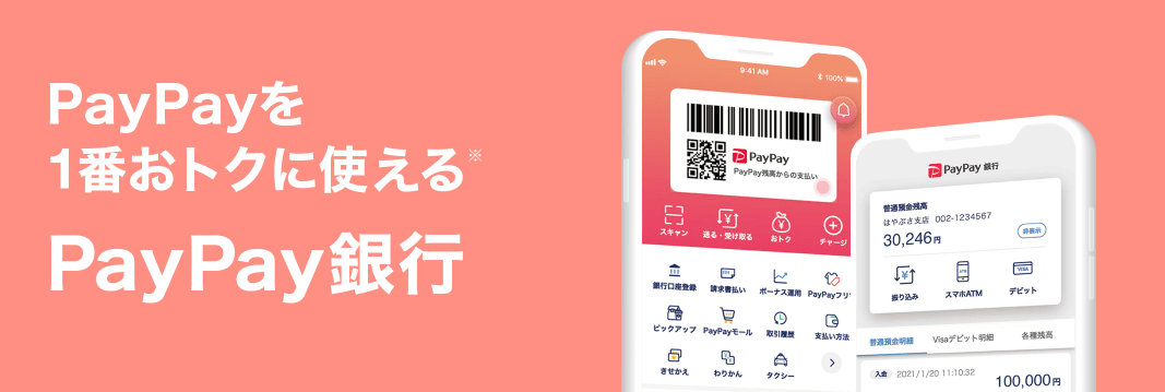 PayPay銀行、PayPay