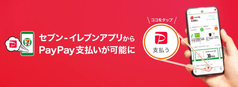 セブンアプリPayPay
