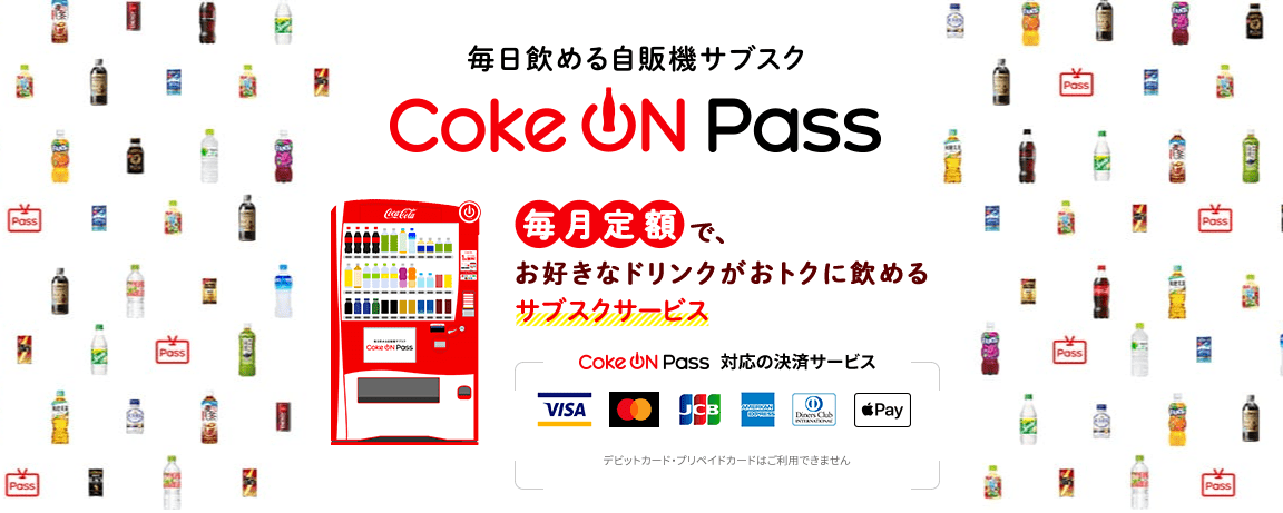 CokeONPassとは