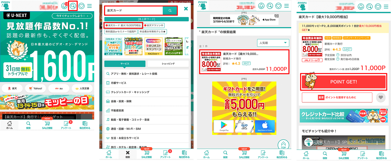 モッピー経由楽天カード