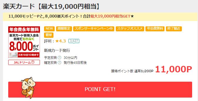 モッピー楽天カード高還元
