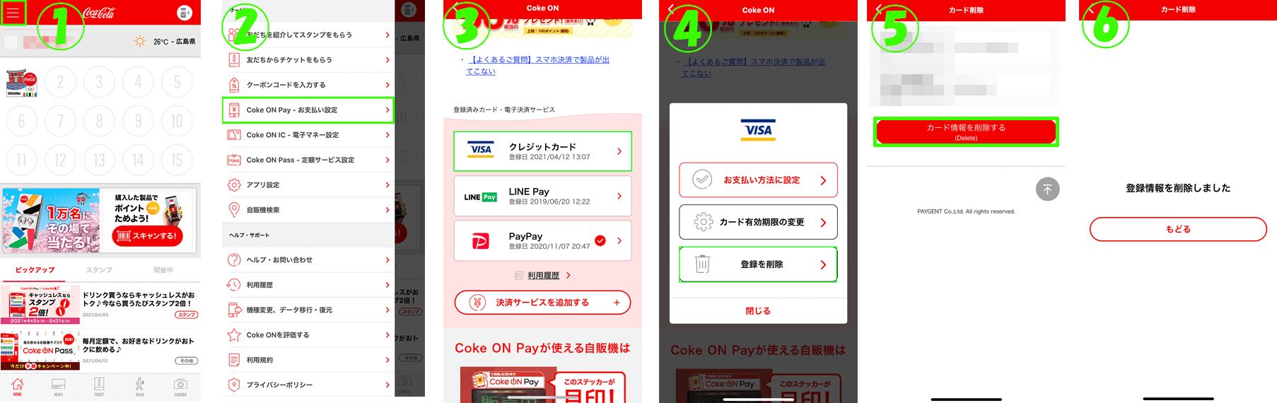クレジットカード削除