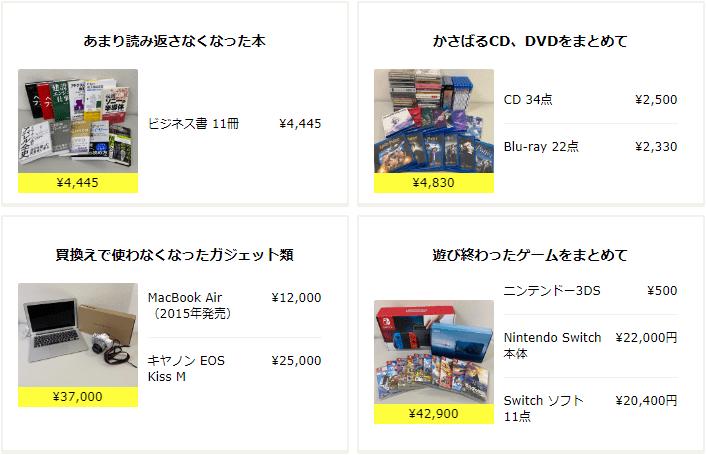 買取価格例