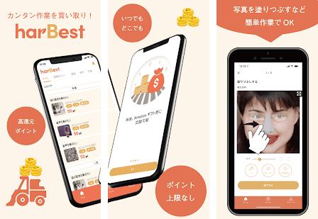 ハーベストアプリ