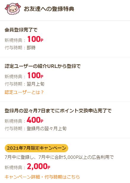 お友達への登録特典7月