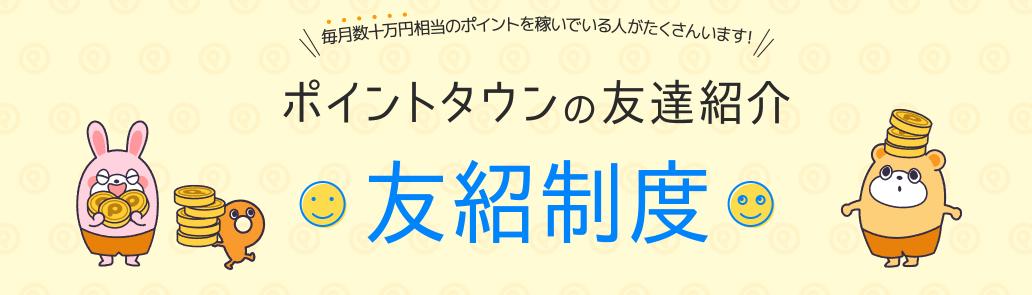 友紹制度リニューアル