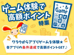 ワラウゲームアプリ