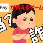PayPayが貰えるアプリ