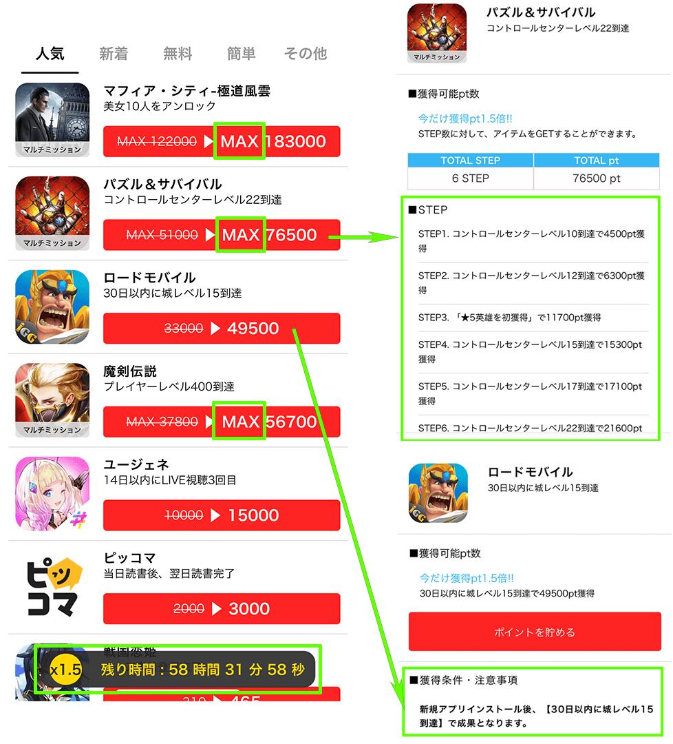 タウンdeアプリMAX