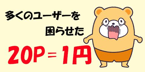 20P=1円問題