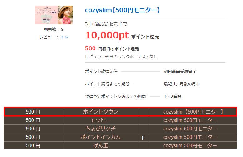 cozyslim【500円モニター】