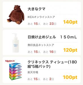 対象商品購入