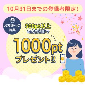 ハピタス友達紹介10月