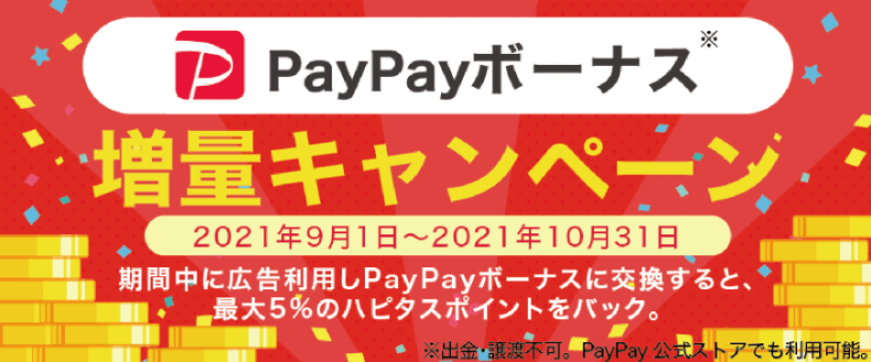 PayPay増量キャンペーン