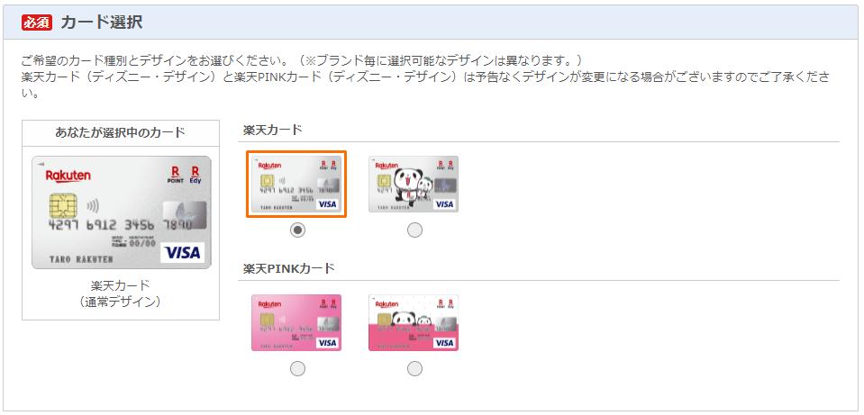 カード選択