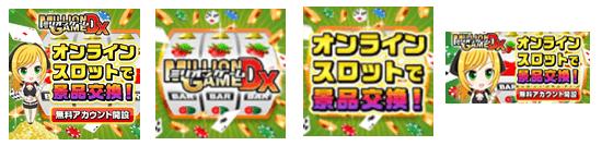 ミリオンゲームDX