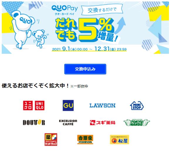 QUOカードPay5%増量