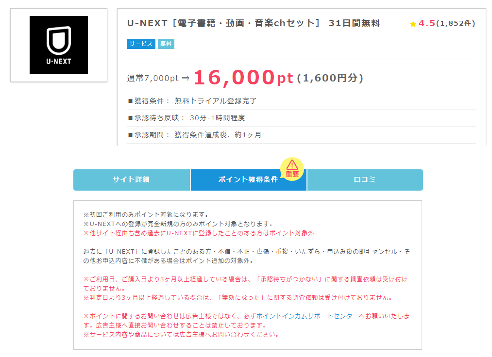 インカム×U-NEXT