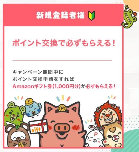 アマギフ1000円分